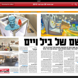 Israel Today magazine, 02/2015, Lunada