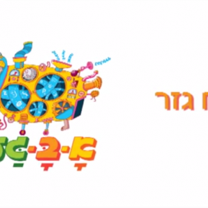 A B See Do Video – Gezer board