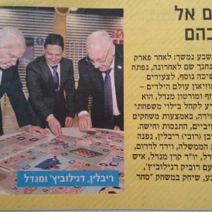 Globes Financial newspaper , 03/2015, Lunada