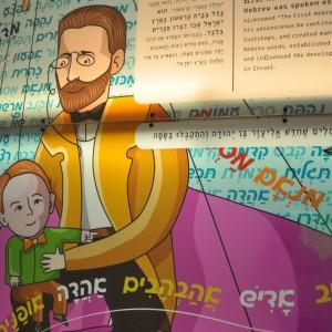 A B See Do Video – Eliezer Ben Yehuda