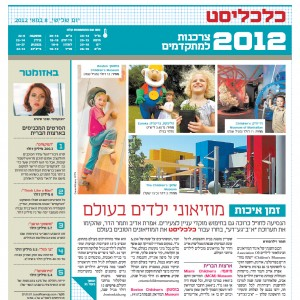 Calcalist magazine, 05/2012, Family best museums