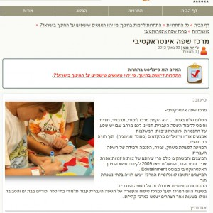 """Otsar Milim"" Center- (Vocabulary) – Gordon School Bat Yam"
