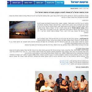אתר נגישות בישראל – פרס ללונדע