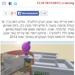 Local Beer Sheva news, 11/2013, Lunada
