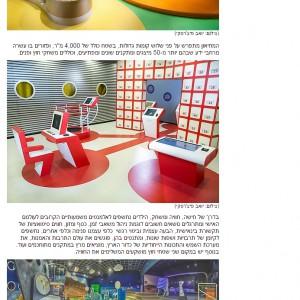 Ynet, 03/2015, Lunada – The new Children's Museum of the Negev
