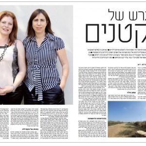 Yedioth Hasharon magazine, 06/12